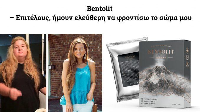 Bentolit – Επιτέλους, ήμουν ελεύθερη να φροντίσω το σώμα μου